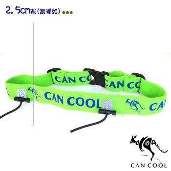 CAN COOL敢酷 25mm寬 (無補給)運動號碼帶(綠藍) C160313003