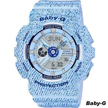 CASIO Baby-G 不敗丹寧雙顯運動錶 BA-110DC-2A3