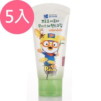 韓國Pororo快樂小企鵝 兒童護手霜50g(金盞花)X5