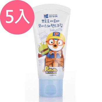 韓國Pororo快樂小企鵝 兒童護手霜50g(牛奶)X5