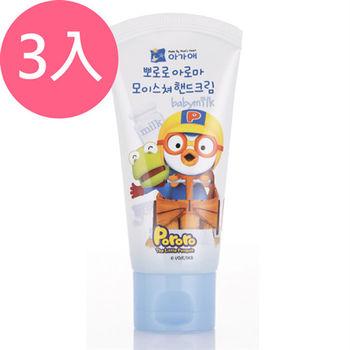 韓國Pororo快樂小企鵝 兒童護手霜50g(牛奶)X3