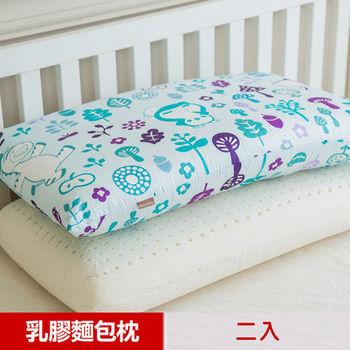 【奶油獅】好朋友系列-成人專用~馬來西亞進口100%純天然麵包造型乳膠枕-2入(3色)