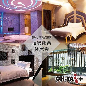 【全台多點】歐悅精品旅館-頂級聯合休息券