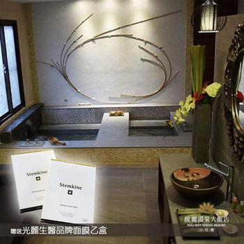 【日月潭】馥麗溫泉大飯店2~4人溫泉饗宴