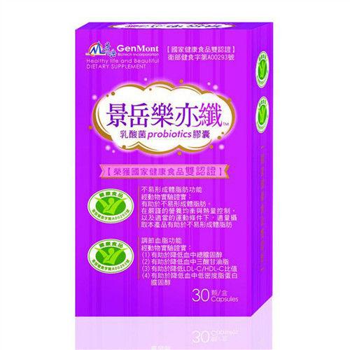 【景岳生技】健字號 樂亦纖乳酸菌膠囊30粒(2盒)