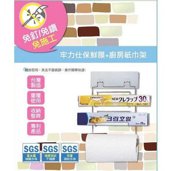 【牢力仕】保鮮膜+廚房紙巾架