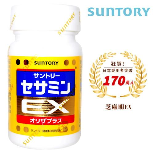 【SUNTORY三得利】芝麻明EX 90錠/瓶