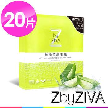 【ZbyZIVA】控油抗痘生纖面膜(20入)