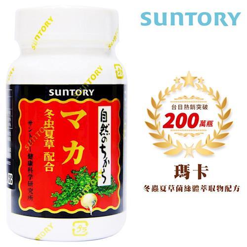 【SUNTORY三得利】瑪卡 冬蟲夏草菌絲體萃取物 配方  90顆/瓶