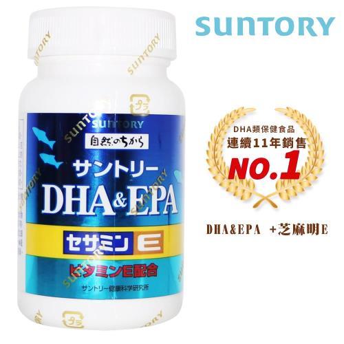【SUNTORY三得利】魚油 DHA&EPA+芝麻明E 120顆/瓶