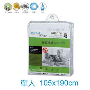 【Eversoft  寶貝墊】綠竹纖維防蟎防水床墊保潔墊 -單人105x190cm