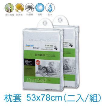 【Eversoft  寶貝墊】綠竹纖維防蟎防水枕頭保潔墊(二入/組)