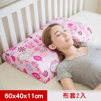 【奶油獅】好朋友系列-乳膠、記憶工學大枕專用100%純棉工學枕布套二入(3色)