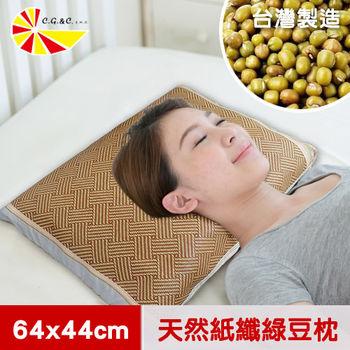 【凱蕾絲帝】台灣製造-純天然清涼透氣紙纖綠豆枕-成人大枕