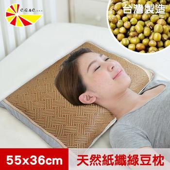 【凱蕾絲帝】台灣製造-純天然清涼透氣紙纖綠豆枕-青少年女性中枕