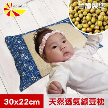 【凱蕾絲帝】台灣製造-純天然清涼透氣仿草綠豆枕-0~3歲適用嬰兒枕