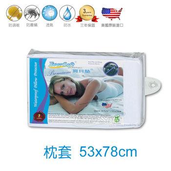 【Eversoft  寶貝墊】頂級天鵝絨棉 防蟎.防水.透氣 枕頭保潔墊-53x78cm