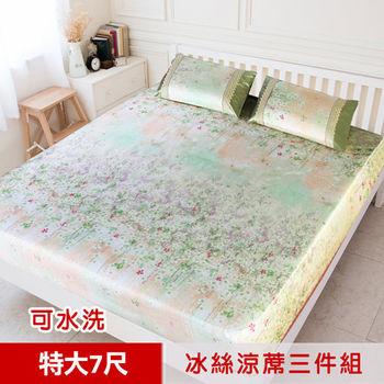 【米夢家居】裸睡首選-可水洗加量紙纖冰絲涼蓆床包三件組-雙人特大7尺(翠綠花園)