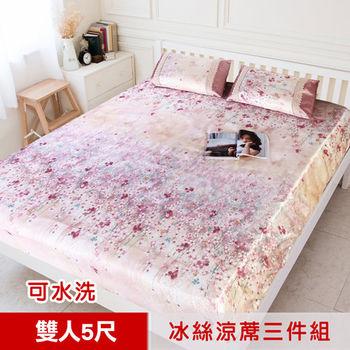 【米夢家居】裸睡首選-可水洗加量紙纖冰絲涼蓆床包三件組-雙人5尺(繽紛櫻花)