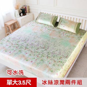 【米夢家居】裸睡首選-可水洗加量紙纖冰絲涼蓆床包二件組-單人加大3.5尺(翠綠花園)