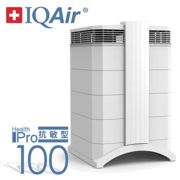 《瑞士IQAir》過敏專用型空氣清淨機 HealthPro 100