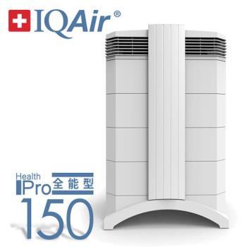 《瑞士IQAir》小巧全能型空氣清淨機 HealthPro 150
