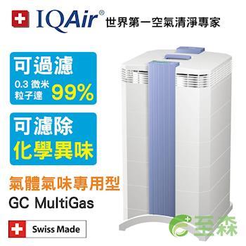 《瑞士IQ Air》氣味專用型空氣清淨機GC MultiGas