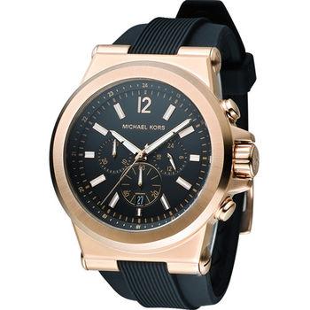 Michael Kors Dylan系列競速方程式計時腕錶 MK8184 黑x玫瑰金