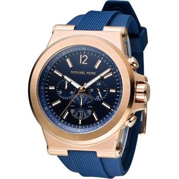Michael Kors Dylan系列競速方程式計時腕錶 MK8295 藍x玫瑰金色