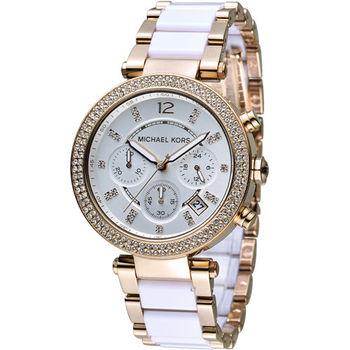 Michael Kors 美式璀璨晶鑽計時腕錶 MK5774 白
