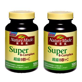加贈綜合維生素20粒裝【NatureMade萊萃美】超級B群加C錠 100粒x2瓶