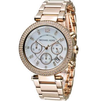 Michael Kors 美式璀璨晶鑽計時腕錶 MK5491 珍珠母貝