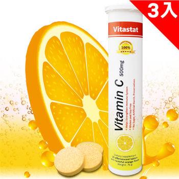 【Vitastat維立喜】歐洲原裝維他命C發泡錠(20錠/瓶)二送一