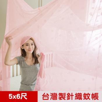 【凱蕾絲帝】100%台灣製造~大空間專用雙人5尺針織蚊帳(開單門)-3色可選