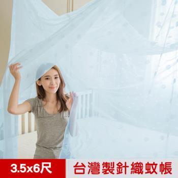 【凱蕾絲帝】100%台灣製造~堅固耐用單人加大3.5尺針織蚊帳(開單門)-3色可選