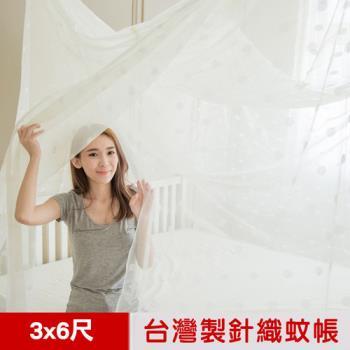 【凱蕾絲帝】100%台灣製造~堅固耐用單人3尺針織蚊帳(開單門)-3色可選