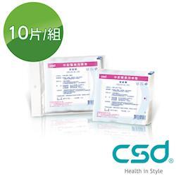 醫療用棉墊(速癒膜10X10東森購物客服專線CM -10片/組)
