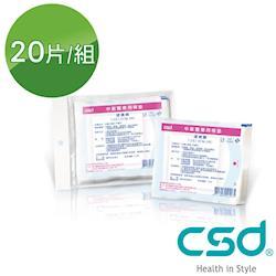醫療用棉墊(速癒膜7.5X7.5CM -20片/東森網組)
