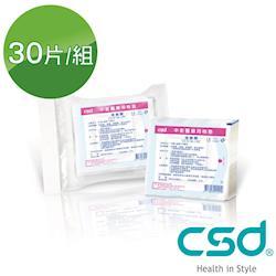 醫療ehs東森購物網用棉墊(速癒膜5X5CM -30片/組)