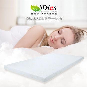 【迪奧斯】100%天然乳膠床墊 (高7.5cm) 標準單人床 3x6.2 尺