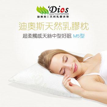【迪奧斯】天然乳膠枕頭 - 超柔觸感天絲防霉抗菌 M5 型 (中型枕好眠型)