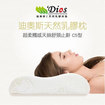 【迪奧斯】天然乳膠枕頭 - 超柔觸感天絲防霉抗菌 C5 型 (舒頸止鼾型)