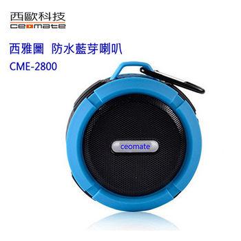 西歐科技 西雅圖 防水藍芽喇叭CME-2800