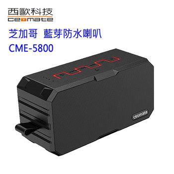 西歐科技 芝加哥 藍芽防水喇叭 CME-5800