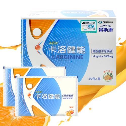 【友華】卡洛健能左旋精胺酸30包/盒(3盒優惠價)