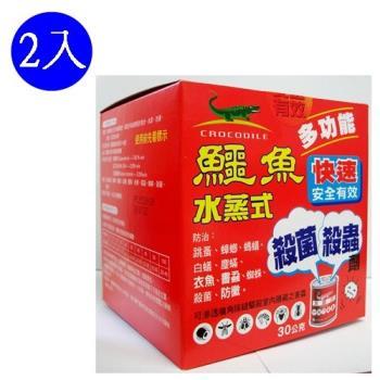 【鱷魚】水蒸式殺菌殺蟲劑(30g)-2入