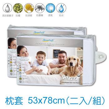 【Eversoft  寶貝墊】銀離子抗菌.防水.透氣.防蟎 枕頭保潔墊 -枕套 53x78 cm (二入/組)