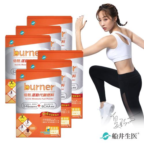 burner倍熱  運動代謝燃料6盒挑戰極限組
