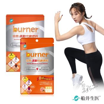 burner倍熱  運動代謝燃料買大送小 (共16包)