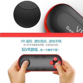 魔卡特 VR藍芽遊戲手柄~安卓,蘋果適用